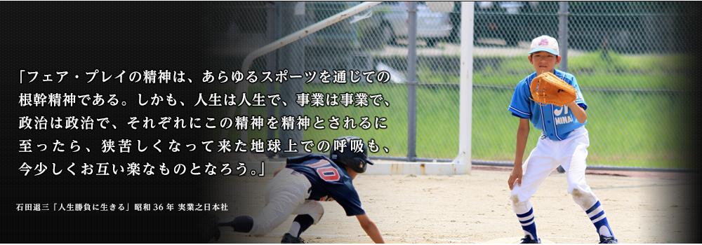 石田退三記念財団サイト